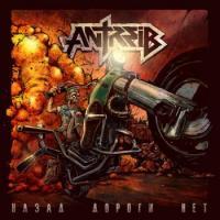 Antreib-Назад дороги нет