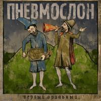 Пневмослон-Первый Оральный