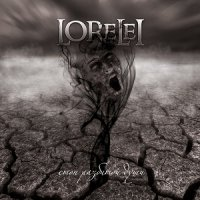Lorelei-Стон разбитой души