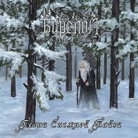 Бурелом (Burelom)-The Songs of the Snowy Taiga