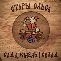 Стары Ольса-Вада, хмель і солад
