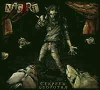 Nagart-Секреты Оборотня