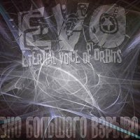 EVO-Эхо Большого Взрыва