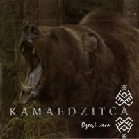 Kamaedzitca-Дзецi Леса