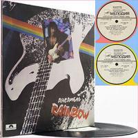 Rainbow - Rainbow (Compilation) (Russian Vinyl) flac cd cover flac