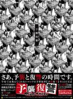 Maximum The Hormone-予襲復讐 (Yoshu Fukushū)