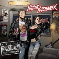 Nocny Kochanek-Zdrajcy metalu