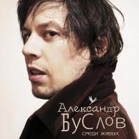 Александр Буслов-Среди Живых