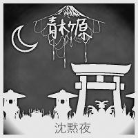 Aokigahara-沈黙夜