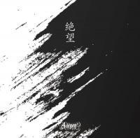 Alcyon-絶望 (Zetsubou)
