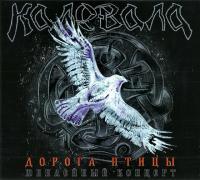 Калевала-Дорога Птицы
