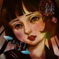 ジグソウ (Jigsaw)-鋏 (Hasami) (Type-B)