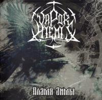 Vapor Hiemis - Пламя Зимы flac cd cover flac