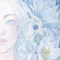 虚极(Bliss-Illusion)-離·極光淨天 (Leave·Abhassara-Deva)