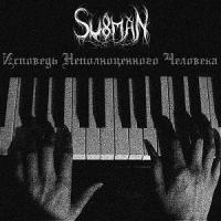 Subman-Исповедь Неполноценного Человека