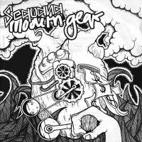 Sequana-Modern Gear
