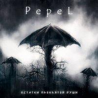 [PepeL]-Остатки Проклятой Души