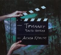 Агата Кристи-Триллер. Часть 1 (Re-issue 2008)