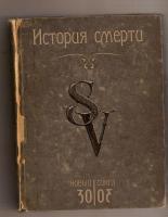 Septem Voices-История Смерти