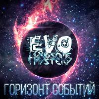 Evo-Горизонт Событий (feat. Handsome Mystery)