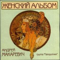 Андрей Макаревич и группа Папоротник-Женский альбом (UEP press)