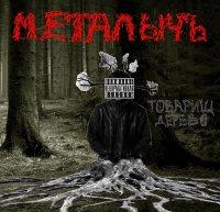 МеталычЪ-Товарищ Дерево