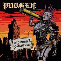Пурген-Атомная Романтика