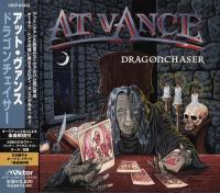 At Vance-Dragonchaser (Japanese Edition)