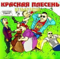 Красная Плесень-Бульбулятор