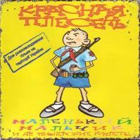 Красная Плесень-Маленький Мальчик И Другие Пионерские Куплеты (Re-issue 2004)
