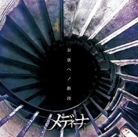メディーナ (Mediena)-奈落ヘノ階段 (Narakue No Kaidan)