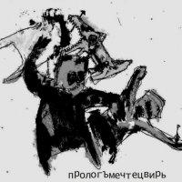 Прологъ & Мечтец & Вирь-3 Way Split