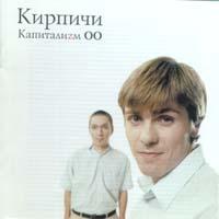 Кирпичи-Капиталиzм 00