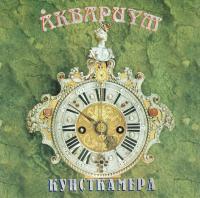 Аквариум-Кунсткамера (1st press)