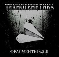 Техногенетика-Фрагменты V.2.0 (Reissue 2016)