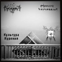 Psychonaut 4 / Cheerful Depression / Культура Курения / Hovert-Split