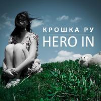 Крошка Ру-Hero In