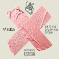 NA FOKSE-Ни одной приличной песни!