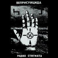 Veprisuicida-Радио Стигмата (Re-release 2020)