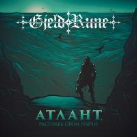 GjeldRune-Атлант, Расправь Свои Плечи