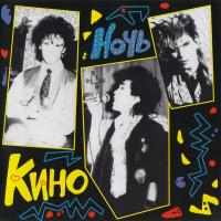Кино-Ночь (Re-Issue 2012)