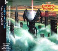 Praying Mantis-Nowhere To Hide (Japanese Edition)