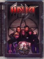 Ария-Сделано В России (Re-issue 2004)