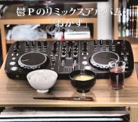 鬱P (Utsu-P) - おかず (Okazu) mp3