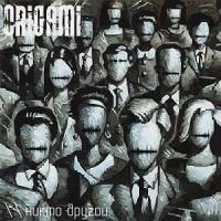 Оригами (Origami)-\\:Никто Другой