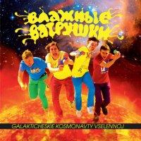 Влажные ватрушки-Galakticheskie kosmonavty vselennoj