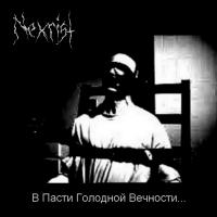 Nexrist-В Пасти Голодной Вечности...[EP]