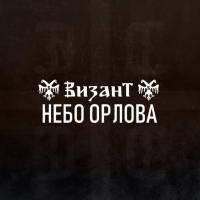 Визант-Небо Орлова