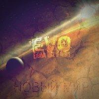 EVO-Новый мир