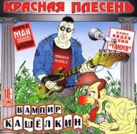 Красная Плесень-Вампир Кашёлкин (Re-issue 2005)
